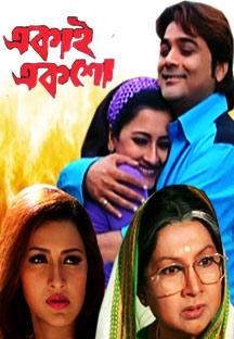 Watch Ekai Eksho full movie Online - Eros Now