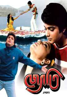 Watch Jyoti - Bengali full movie Online - Eros Now