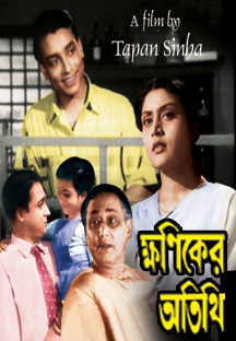Watch Khaniker Atithi full movie Online - Eros Now