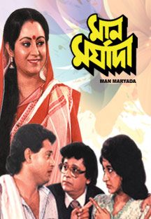 Watch Maan Maryada - Bengali full movie Online - Eros Now