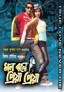 Watch Mon Bole Priya Priya full movie Online - Eros Now