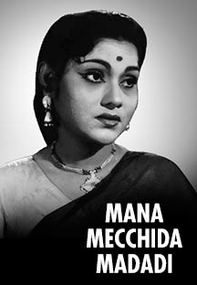 Watch Mana Mecchida Madadi full movie Online - Eros Now