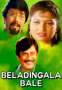Watch Beladingala Bale full movie Online - Eros Now