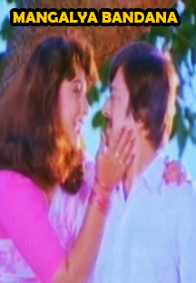 Watch Mangalya Bandhana full movie Online - Eros Now