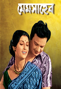 Watch Mem Saheb full movie Online - Eros Now
