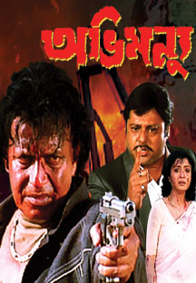 Watch Abhimanyu - Bengali full movie Online - Eros Now