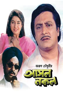 Watch Asol Nakol full movie Online - Eros Now