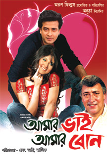 Watch Amar Bhai Amar Bon full movie Online - Eros Now