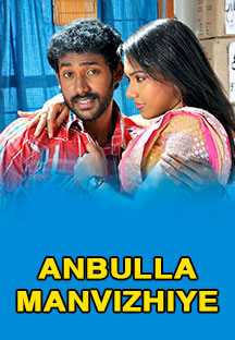 Watch Anbulla Manvizhiye full movie Online - Eros Now