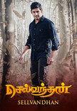 Watch Sellvandhan full movie Online - Eros Now