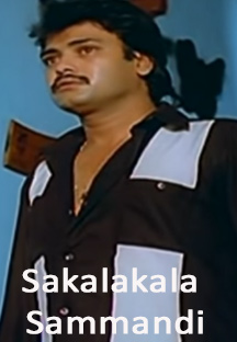 Watch Sakalakala Sammandi full movie Online - Eros Now