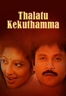 Watch Thalattu Ketkuthamma full movie Online - Eros Now