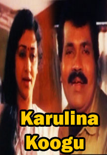 Watch Karulina Koogu full movie Online - Eros Now