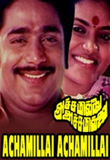 Watch Achamillai Achamillai full movie Online - Eros Now