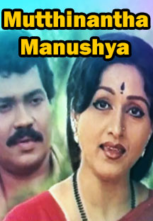 Watch Mutthinantha Manushya full movie Online - Eros Now