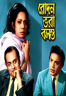 Watch Rodon Bhara Basanta full movie Online - Eros Now