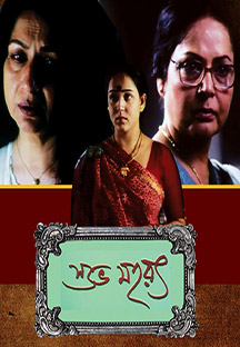 Watch Subho Muharat full movie Online - Eros Now