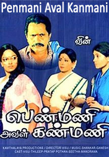 Watch Penmani Aval Kanmani full movie Online - Eros Now