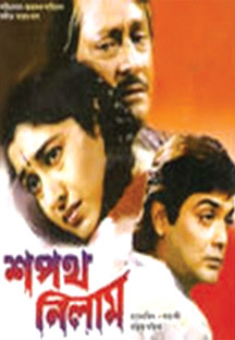 Watch Sapath Nilam (Colour) full movie Online - Eros Now