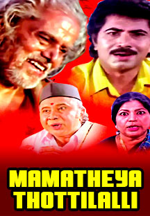 Watch Mamatheya Thottilalli full movie Online - Eros Now