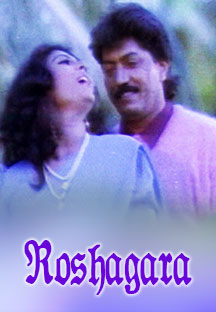 Watch Roshagara full movie Online - Eros Now