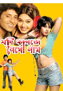 Watch Jodi Kagoje Lekho Naam full movie Online - Eros Now