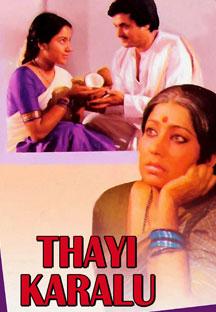 Watch Thayi Karalu full movie Online - Eros Now