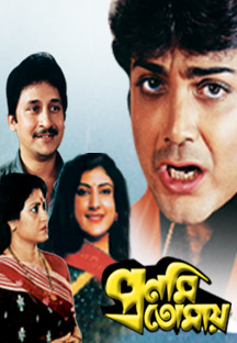 Watch Pronami Tomay full movie Online - Eros Now