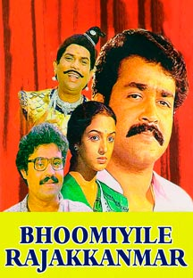 Watch Bhoomiyile Rajakkanmar full movie Online - Eros Now