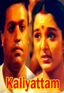 Watch Kaliyattam full movie Online - Eros Now
