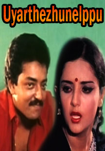 Watch Uyirthezhunnelpu full movie Online - Eros Now