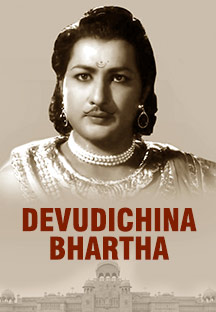 Watch Devudichina Bhartha full movie Online - Eros Now