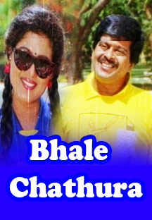 Watch Bhale Chathura full movie Online - Eros Now