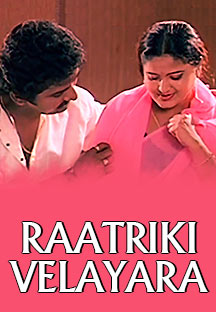 Watch Raatriki Velayara full movie Online - Eros Now