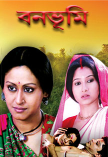 Watch Bonobhumi full movie Online - Eros Now