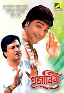 Watch Pujarini full movie Online - Eros Now