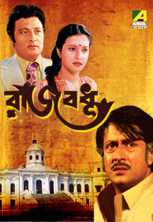 Watch Rajbadhu full movie Online - Eros Now