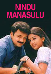 Watch Nindu Manasulu full movie Online - Eros Now