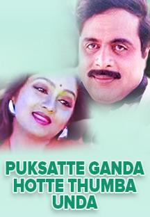 Watch Puksatte Ganda Hotte Thumba Unda full movie Online - Eros Now