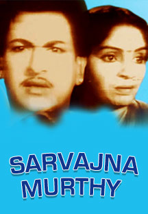 Watch Sarvajna Murthy full movie Online - Eros Now