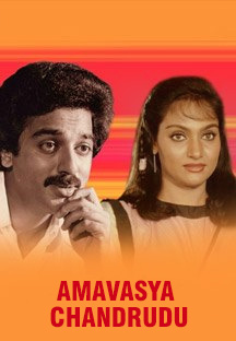 Watch Amavasya Chandrudu full movie Online - Eros Now