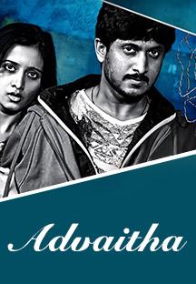 Advaitha