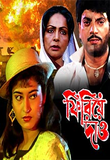 Watch Phirie Dao full movie Online - Eros Now