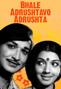 Watch Bhale Adrushtavo Adrushta full movie Online - Eros Now