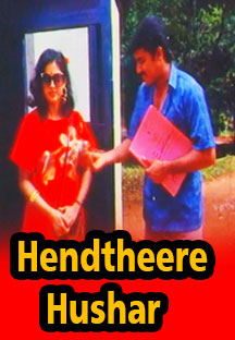 Watch Hendtheere Hushar full movie Online - Eros Now