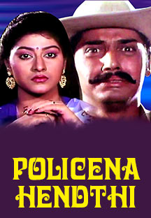 Watch Policena Hendthi full movie Online - Eros Now