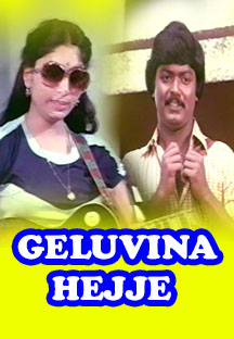 Watch Geluvina Hejje full movie Online - Eros Now