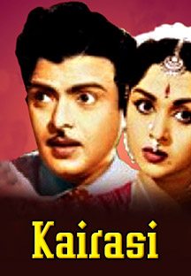 Watch Kairasi full movie Online - Eros Now