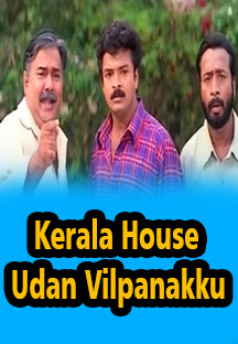 Watch Kerala House Udan Vilpanakku full movie Online - Eros Now