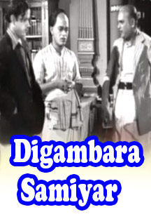 Watch Digambara Samiyar full movie Online - Eros Now